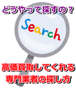 search_mushimegane