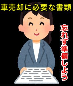 syorui_morau_woman