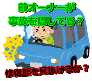 koutsu_jiko_car_man
