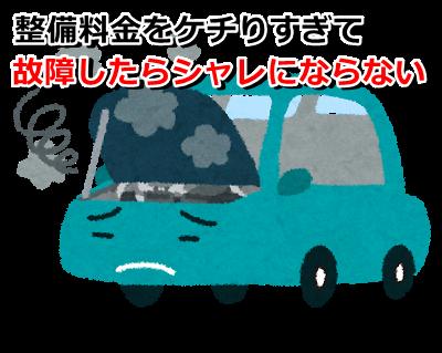 jiko_car_kosyou