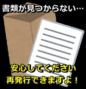 document_syorui_fuutou