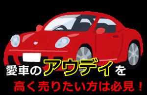car_coup8e