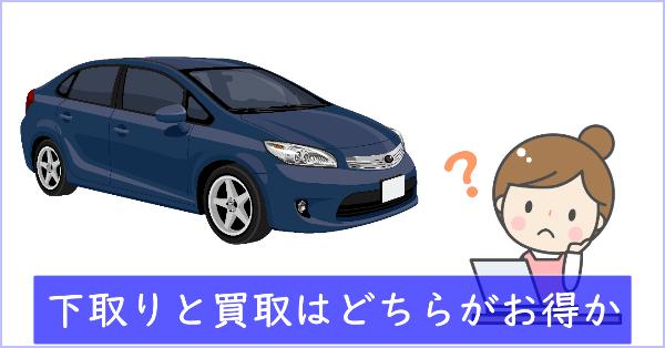 中古車を高く売るのに下取りと買取はどちらがお得か