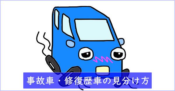 事故車・修復歴車の見分け方